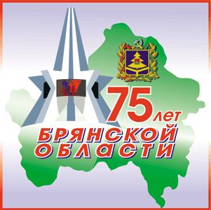 75-я лет Брянской области